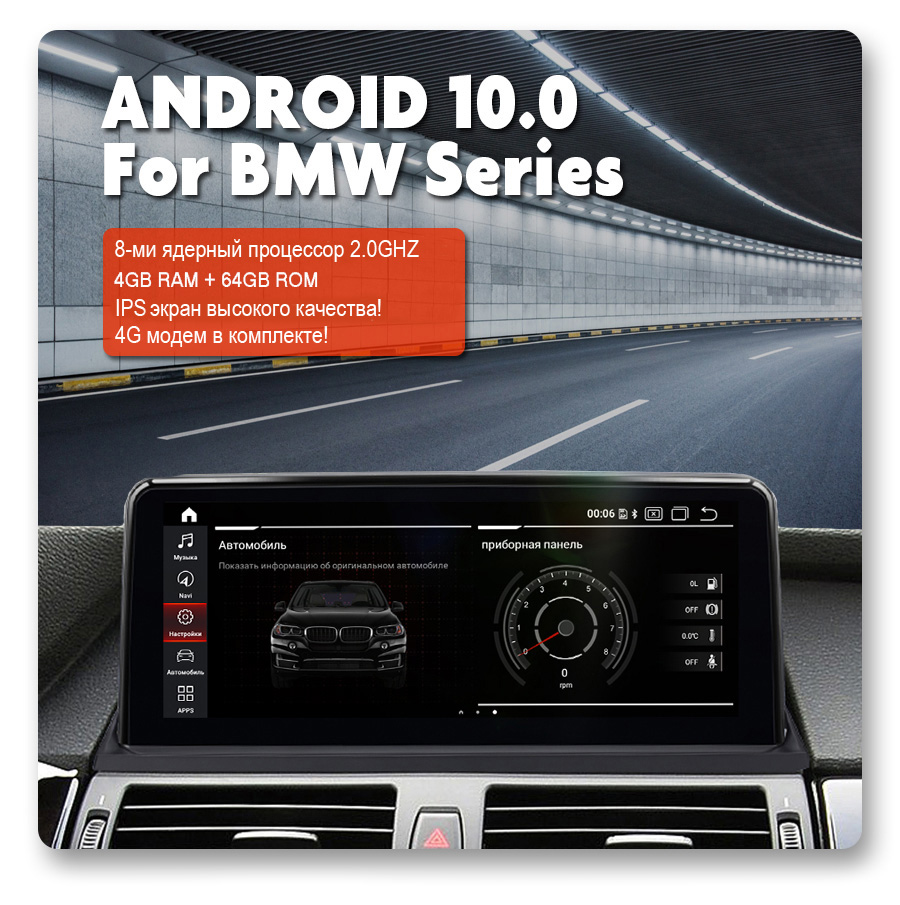 Андроид 10 для BMW