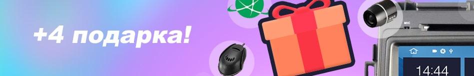 Магнитолы с камерой и навигацией в подарок