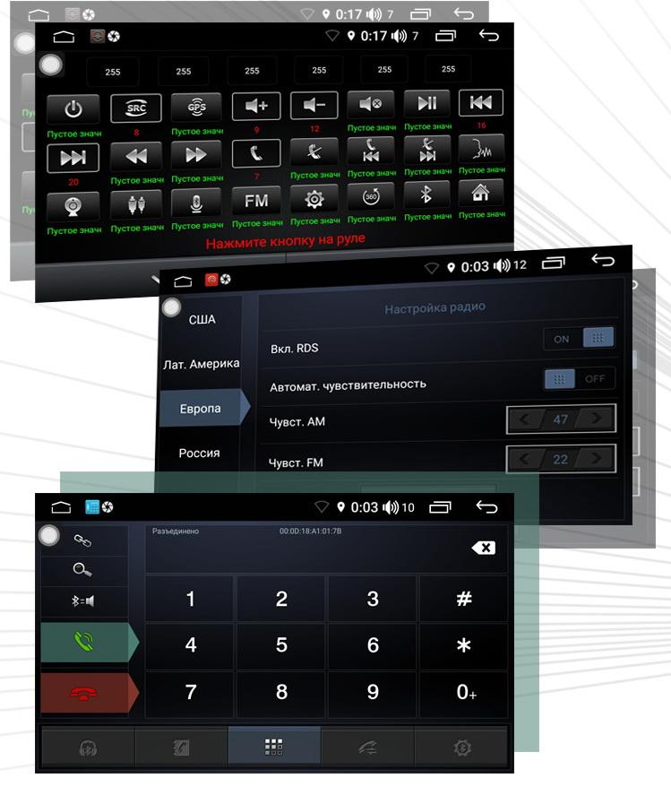 настройки кнопок на руле, Bluetooth в S300