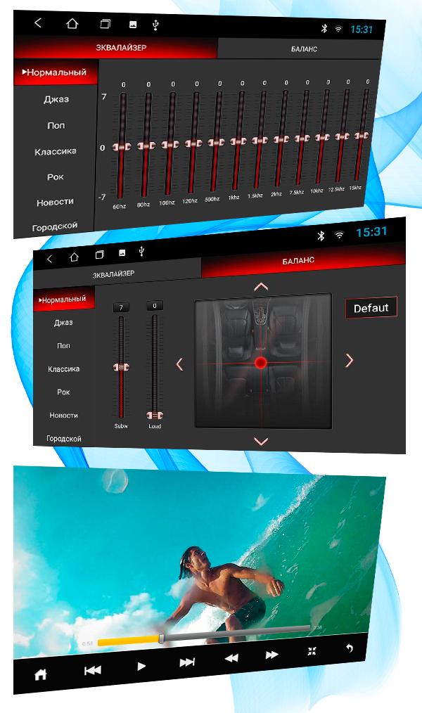 Аудио настройки магнитолы